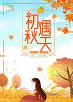 初遇秋天插画海报