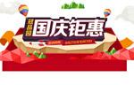 国庆聚惠海报