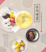中秋主题韩式海报