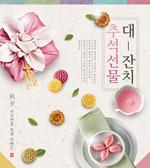 韩式中秋海报