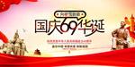 国庆69华诞海报