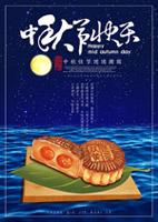 中秋节快乐海报