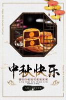 中秋中国风海报