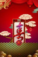 中国风祝福背景