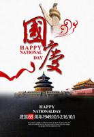 国庆党建海报
