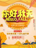 秋季狂欢宣传单