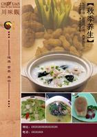 川味观菜谱