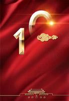 国庆节海报背景