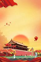 喜庆国庆节背景