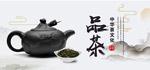 淘宝茶叶店铺海报
