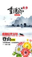 水彩重阳节海报