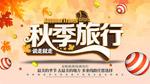 秋季旅行宣传海报