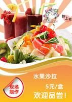 水果沙拉新品上市