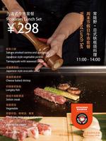 日式铁板烧海报