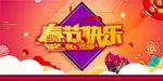 春节快乐海报