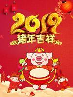 猪年吉祥海报