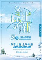 冬季上新宣传单