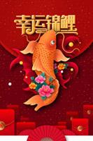 幸运锦鲤海报