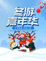 冬游嘉年华海报