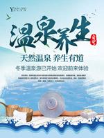 温泉旅游海报