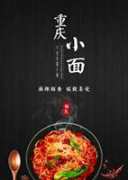 重庆小面海报
