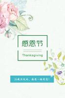 感恩节牡丹花海报