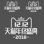 双十二logo