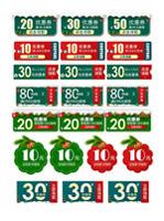 圣诞节优惠券