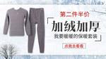保暖内衣全屏海报