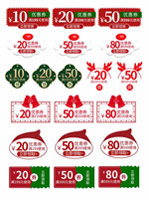 淘宝圣诞优惠券