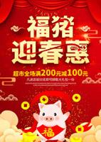 福猪迎春惠宣传单