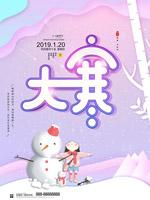 大寒节气海报
