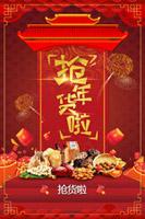 坚果新年促销海报