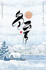 冬至节气海报