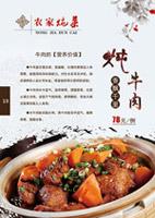 农家菜炖牛肉海报