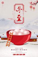 冬至吃汤圆海报