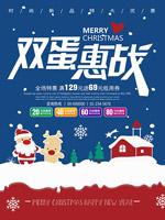 圣诞元旦促销海报