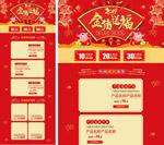2019金猪送福