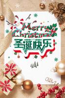 圣诞快乐背景