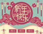 淘宝新年传统首页