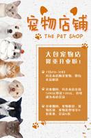宠物店铺促销海报