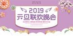 2019元旦联欢晚会
