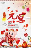 2019贺新春元旦