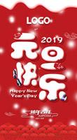2019元旦快乐
