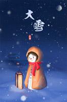 星空娃娃大雪