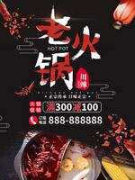 川辣老火锅美食