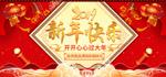 淘宝新年快乐海报