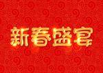 新春盛宴艺术字