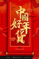 中国好年货海报