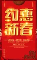 约惠新春海报